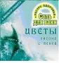 Соль для ванн «Цветы океана с пеной»